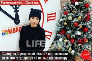 Сироту из Саратовской области оштрафовали за то, что государство ей не выдало…