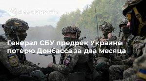 Генерал СБУ предрек Украине потерю Донбасса за два…