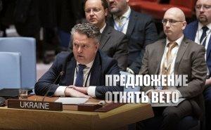 """""""Не должно быть позволено"""": Украина потребовала от ООН лишить Россию права…"""