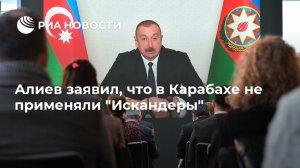 Алиев заявил, что в Карабахе не применяли…