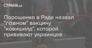 """Порошенко в Раде назвал """"г@вном"""" вакцину """"ковишилд"""", которой прививают…"""