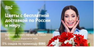 """FloraExpress"" купон 6060 (скидка на заказ). ""Флора Экспресс"" промокод 6060.…"