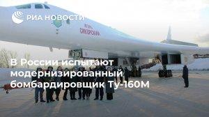 В России испытают модернизированный бомбардировщик…
