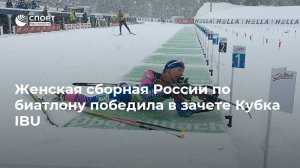 Женская сборная России по биатлону победила в зачете Кубка…