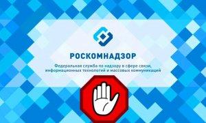 Роскомнадзор через месяц заблокирует Твиттер в России, если сервис не удалит…