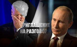 """""""Что называется, онлайн"""": Путин предложил Байдену публичный разговор в…"""