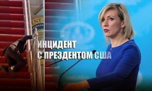 """""""Русские хакеры"""": Захарова прокомментировала троекратное падение Байдена…"""
