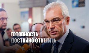 """""""Меры с нашей стороны"""": МИД заявил об ответных мерах на санкции ЕС из-за…"""