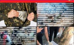 Нелегальные схроны ВСУ икоррупция вукраинской армии- сводка…