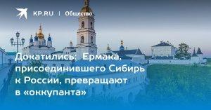 Докатились: Ермака, присоединившего Сибирь к России, превращают в…