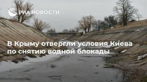 """""""Обращаться с просьбой к Украине о подачи воды мы не будем. Опасно получать…"""