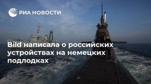 Bild: немецкие подлодки оснащены российскими навигационными…