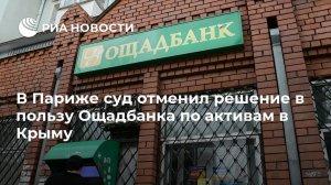 Апелляционный суд Парижа поддержал Россию в споре об активах в…