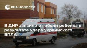 В ДНР заявили о гибели ребенка в результате удара украинского…