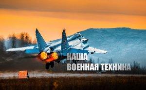 """""""Челюсть отпала"""": Российский МиГ-31БМ поразил американцев полетом у границ…"""