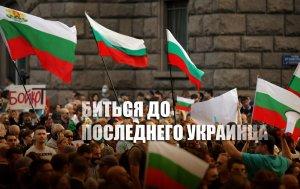 """""""Киев размажут"""": болгары прокомментировали возможность войны за…"""