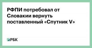 """РФПИ потребовал от Словакии вернуть поставленный """"Спутник…"""