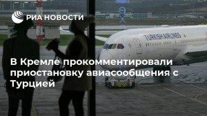 В Кремле прокомментировали приостановку авиасообщения с Турцией   (Ранее Россия…