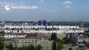 """Украина надеется на поддержку Китая в """"сдерживании российской…"""