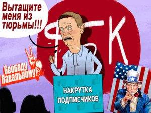 Как штаб Навального и ФБК накручивают фейковую популярность забытого…
