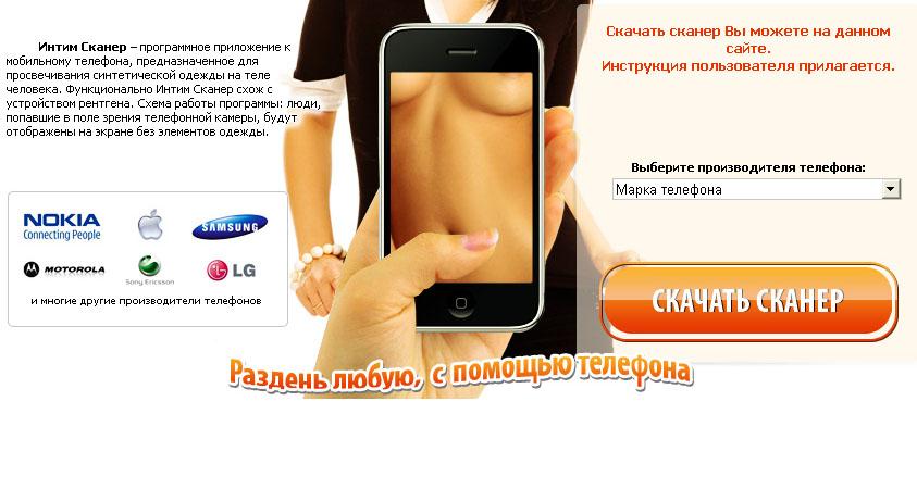 интим сканер на телефон 320x480samsung