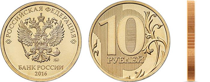 10 рублей российская федерация гдов монета 10 рублей цена