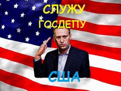 Картинки по запросу навальный сша