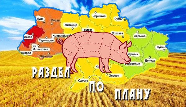 Встречайте, Западно-Украинская Народная Республика