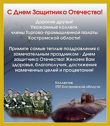 примеры поздравить подводника с днем защитника отечества цены, доставка короткие
