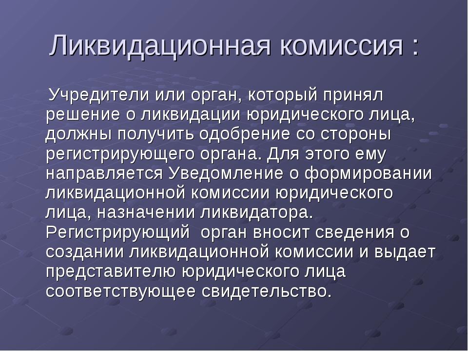 магазинов России ликвидационная комиссия в фскн 2016 г техническая экспертиза